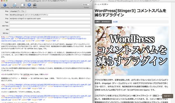 WordPress[Preserve Editor Scroll Position] エディターのスクロール位置を記憶