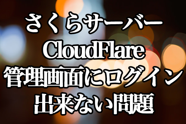 WordPress[さくらサーバーでCloudFlare] 管理画面にログイン出来ない問題