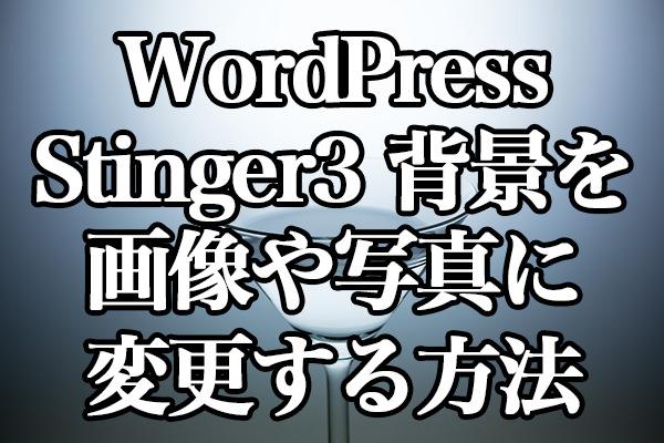 WordPress[Stinger3] 背景を画像や写真に変更する方法
