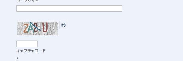 WordPress[Stinger3] コメントスパムを減らすプラグイン
