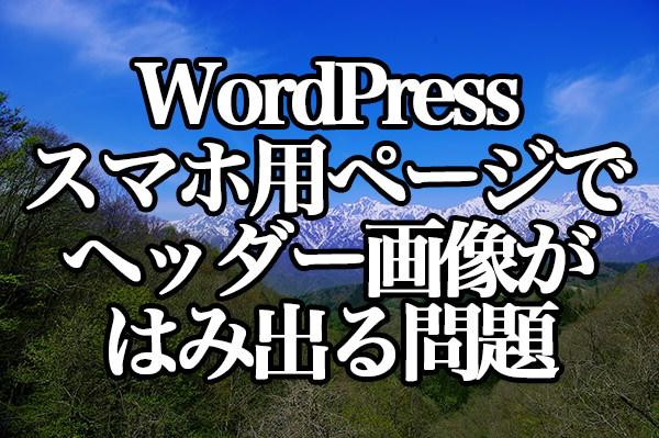 WordPress[Stinger3] スマホ用ページでヘッダー画像がはみ出る問題