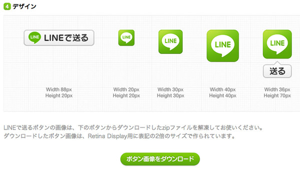 WordPress[Stinger3] LINEで送るボタンを設置