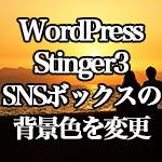 WordPress[Stinger3] 記事下のSNSボックスの背景色を変更する方法
