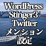 WordPress[Stinger3] Twitterメンション設定