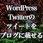 WordPress[Twitter] ツイッターのツイートをブログに載せる方法