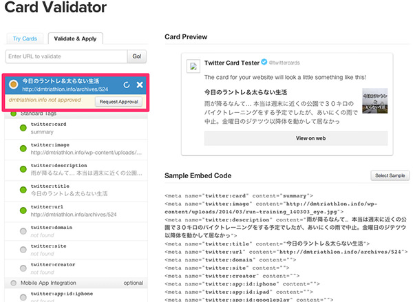 WordPress[TwitterCards] ツイッターに概要を表示させる方法