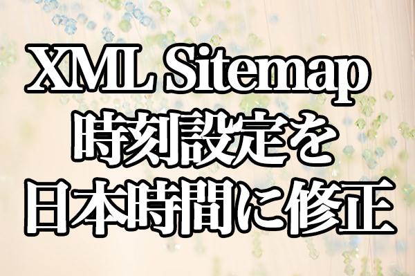 WordPress[XML Sitemap Generator] 時刻設定を日本時間に修正する方法