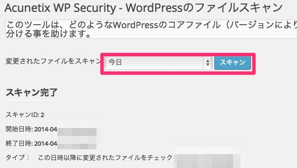 WordPress[Acunetix WP Security] ファイルスキャンを行ってファイルのパーミッションを変更