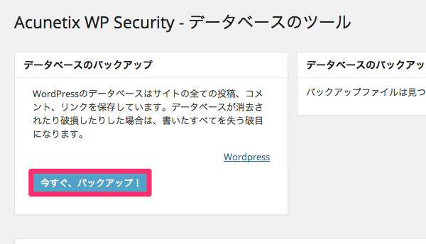 WordPress[Acunetix WP Security] テーブル接頭辞を簡単に変更する