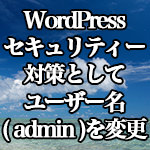 WordPress[Acunetix WP Security] セキュリティー対策としてユーザー名(admin)を変更