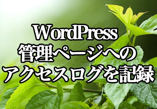 WordPress[Crazy Bone] 管理ページへのアクセスログを記録