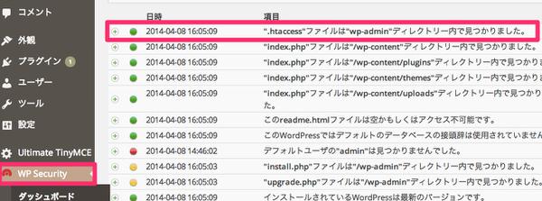 WordPress[.htaccess] 管理画面へのアクセスを日本国内限定にする
