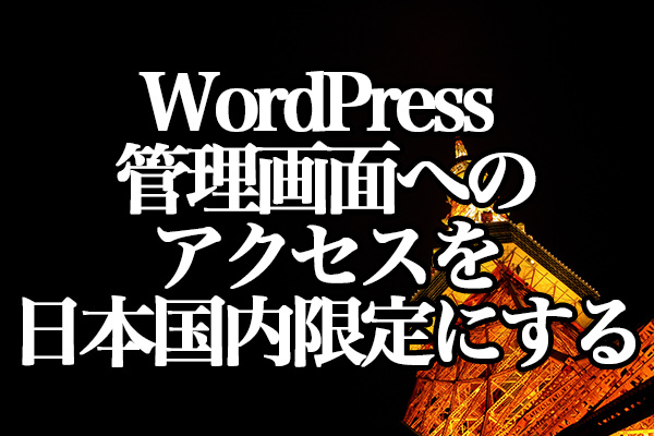 wordpress-htaccess-wp-admin