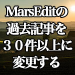 WordPress[MarsEdit] 過去記事を30件以上に変更