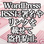 WordPress[RSS Footer] RSSに署名やリンクを載せて盗作防止