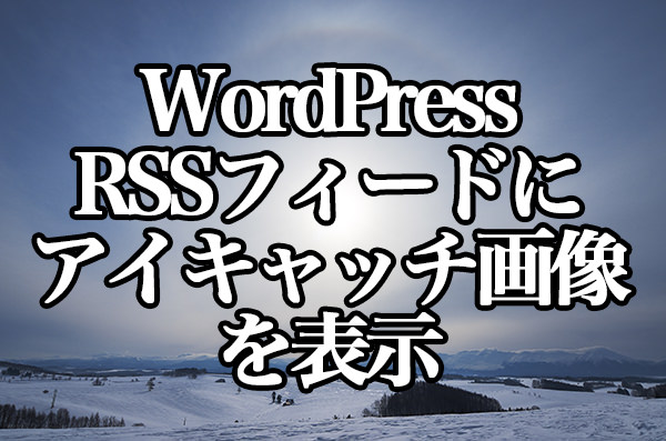 WordPress[Stinger3] RSSフィードにアイキャッチ画像を表示