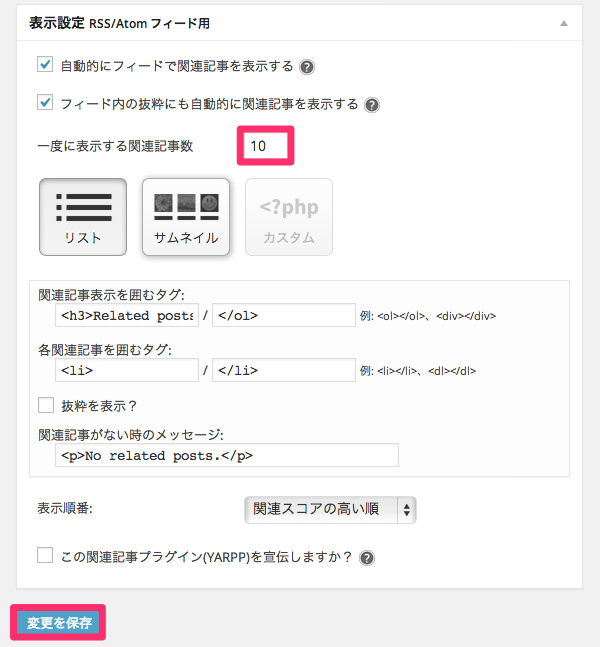 WordPress[Yet Another Related Posts Plugin] RSSに関連記事を追加