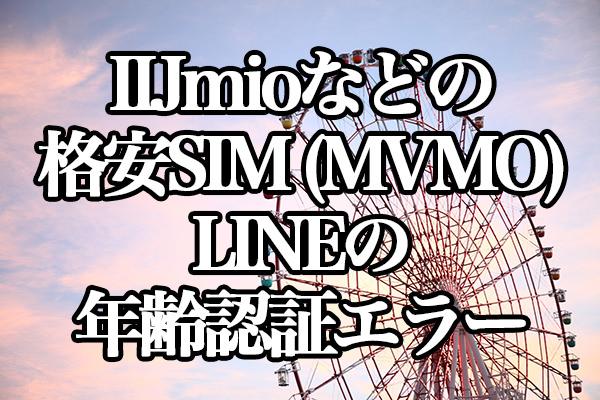 IIJmioなどの格安SIM(MVMO)でLINEの年齢認証エラー、認証にはdocomoのSPモードに加入必須