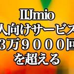 IIJmio高速モバイル/Dサービスの個人向けサービスは33万9000回線を超える