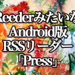 iPhoneで使っていた時のReederみたいなAndroid版RSSリーダー「Press」