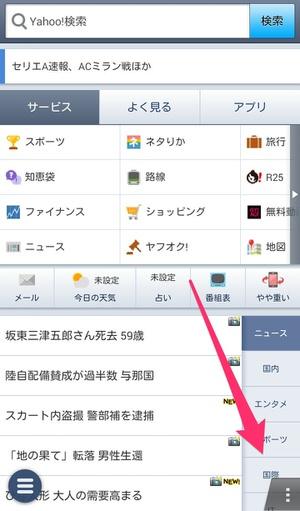ASUS ZenFone5 LINEやパズドラの画面右下に表示されるボタンを消す