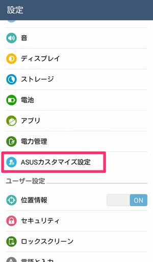 ASUS アスース ZenFone5でスクリーンショットを撮る