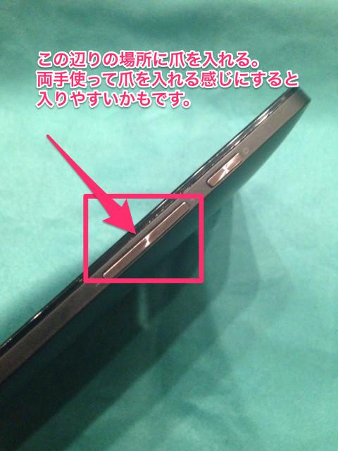 ASUS ZenFone5 背面カバーを開けてSIMカードを入れる