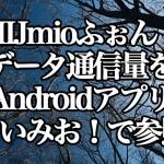 IIJmioふぉんのデータ通信量をAndroidアプリ「まいみお!」で参照する