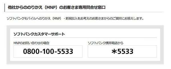 Softbankから通話機能付き格安SIMのIIJmioふぉんにMNP転入してみた