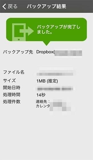 JSバックアップを使ってiPhoneからAndroidスマホへ電話帳を移行する