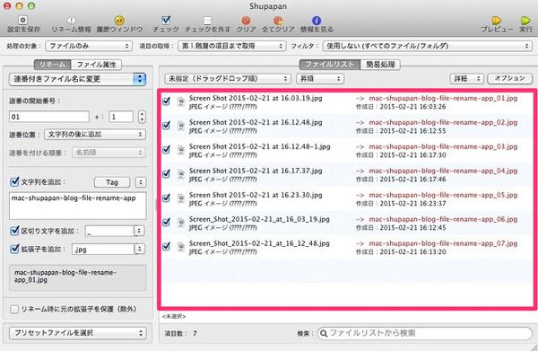 Mac[Shupapan] ブロガー御用達!無料多機能ファイルリネームアプリ