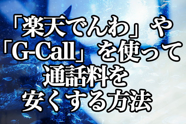 電話番号はそのままで楽天でんわやG-Callを使って通話料を安くする方法