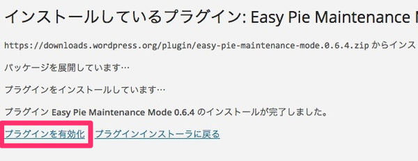 WordPress ブログにメンテナンス中と表示 Easy Pie Maintenance Mode