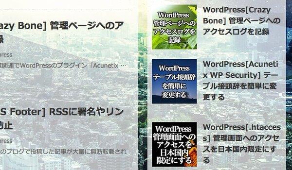 WordPress Popular PostをStinger5と同じ表示にカスタマイズ