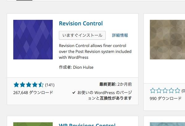 WordPress[Revision Control] リビジョンを制御して無駄な容量を抑える