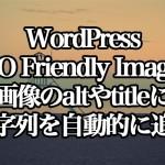 WordPress[SEO Friendly Images] 画像のaltやtitleに文字列を自動的に追加
