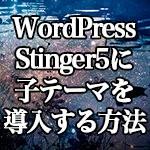 WordPressテーマ「Stinger5」に子テーマを導入する方法