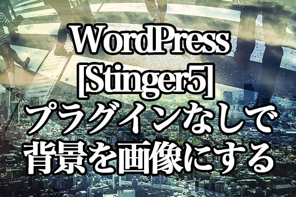 WordPress[Stinger5] プラグインなしで背景を画像にする