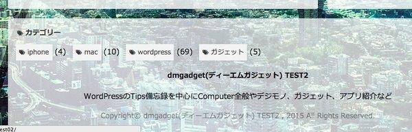 WordPress[Stinger5] フッターにカテゴリを追加するカスタマイズ
