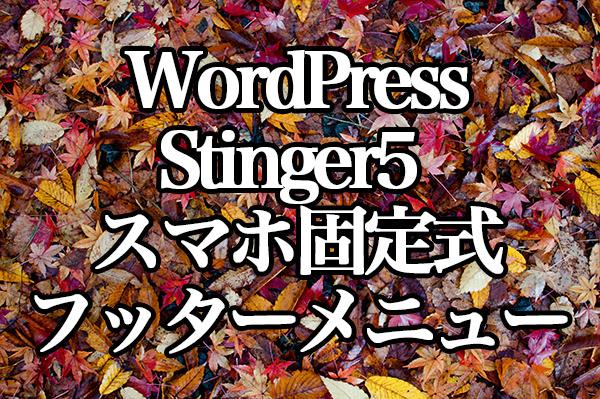 WordPress[Stinger5] スマホ固定式フッターメニューを導入