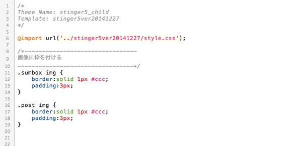 WordPress[Stinger5] 画像の周りに線(囲み線)を入れる