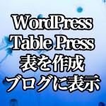 WordPress[Table Press] 表を作成してブログに表示