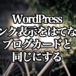 WordPress リンク表示をはてなのブログカードと同じにする
