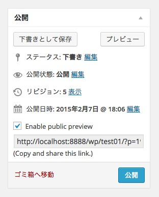 WordPress[Public Post Preview] 記事を限定公開する