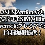 ASUS Zenfone5と格安ドコモSIMのIIJmioでもEvernoteプレミアムが1年間無償提供