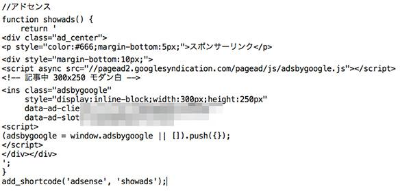 WordPress クリック率3倍 記事本文中センターにショートコードでアドセンスを表示