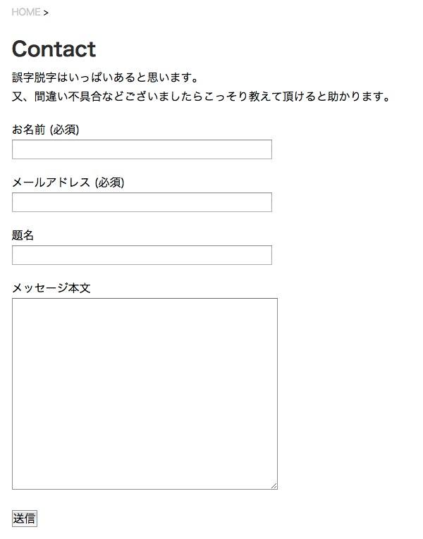 WordPress[Contact Form 7] ブログにお問い合わせフォームを設置