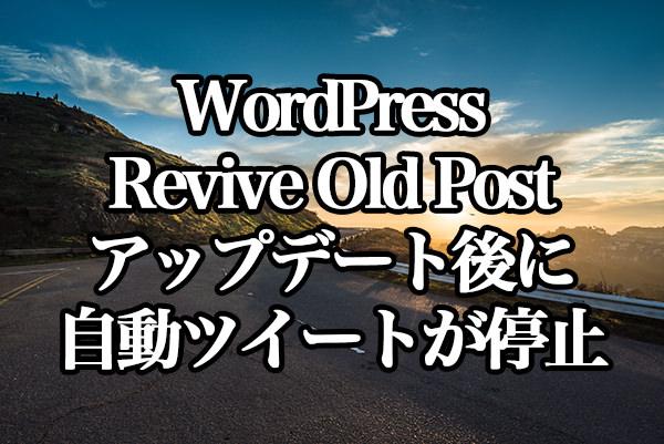 WordPress[Revive Old Post] アップデート後に過去記事自動ツイートが停止