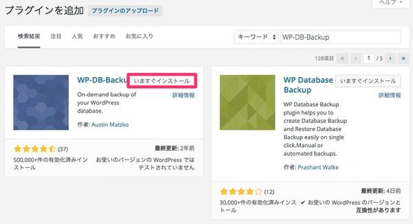 WordPress[WP-DB-Backup] プラグインでデータベースをバックアップ